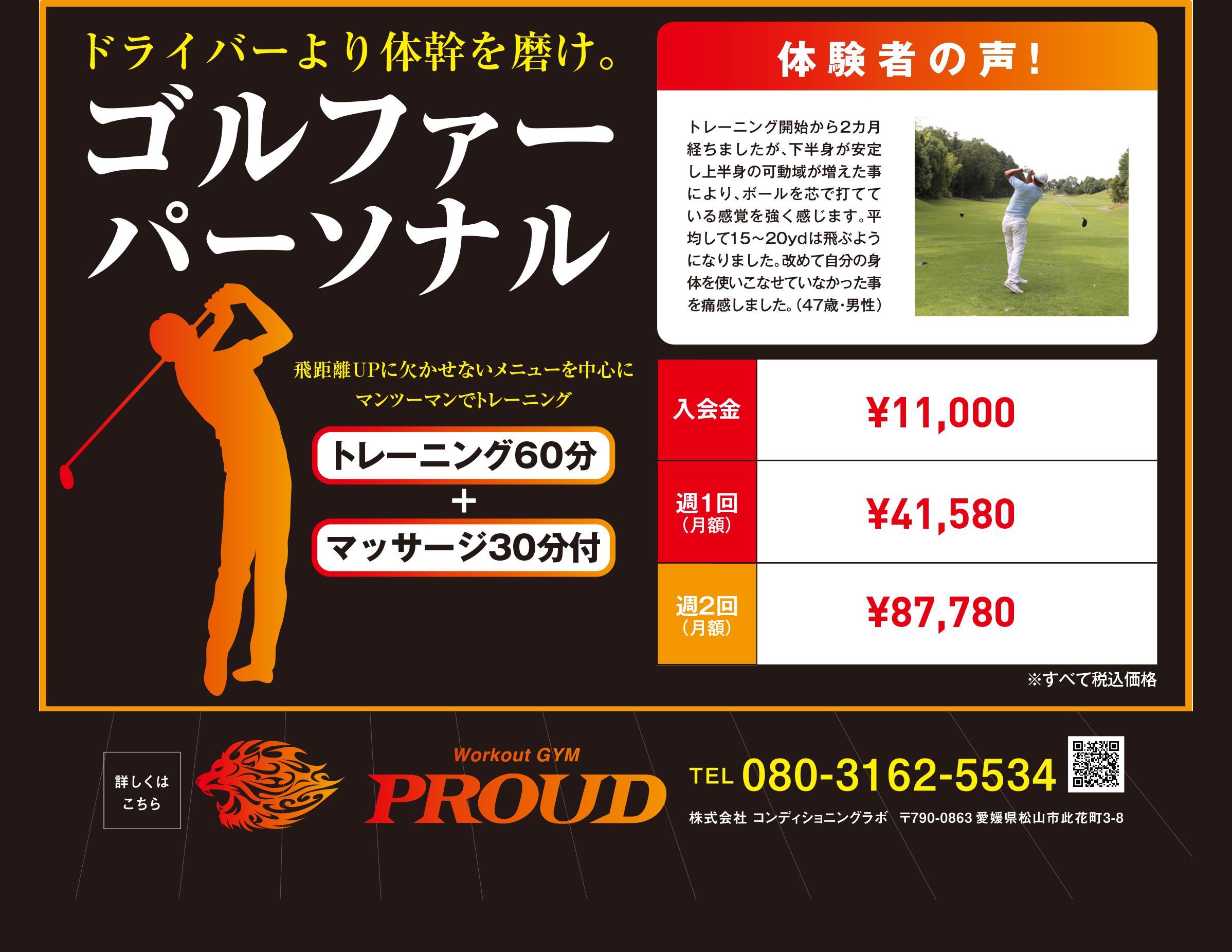 ゴルフパーソナルトレーニングは飛距離アップに欠かせないメニューを中心にマンツーマンでトレーニングします!お試しトレーニング4000円もあります!
